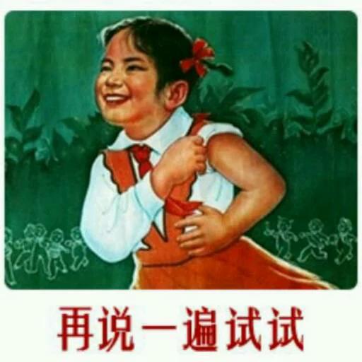 Chinese meme 11 - Sticker 16