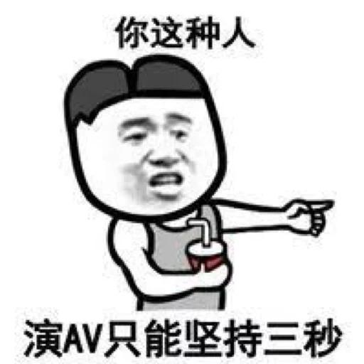 Chinese meme 11 - Sticker 28