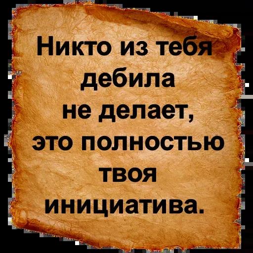 Словарь Ожегова - Sticker 3