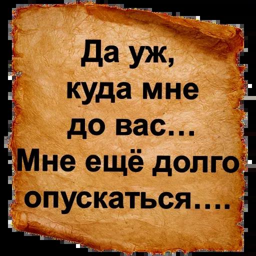 Словарь Ожегова - Sticker 6
