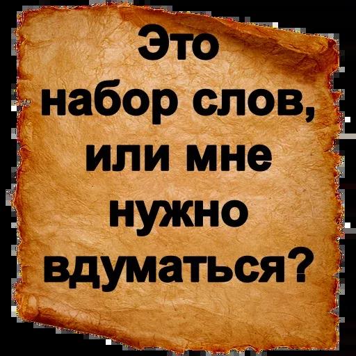 Словарь Ожегова - Sticker 14