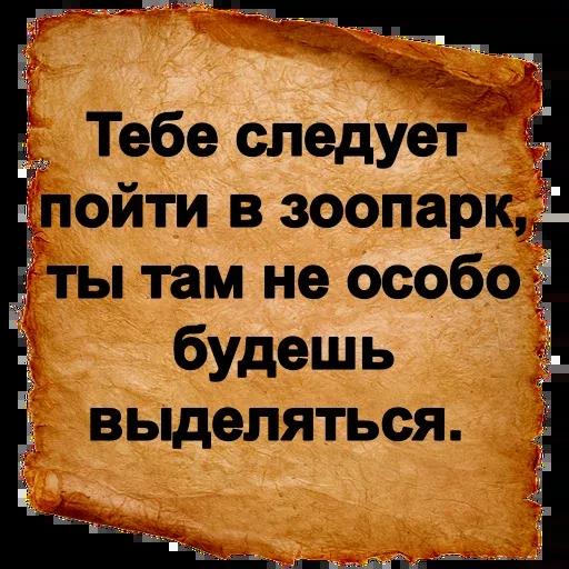 Словарь Ожегова - Sticker 10