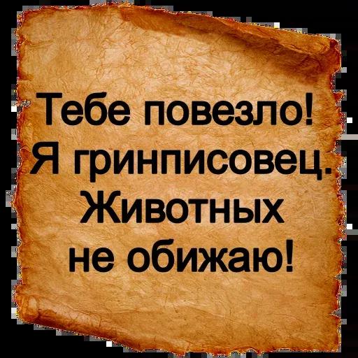 Словарь Ожегова - Sticker 4