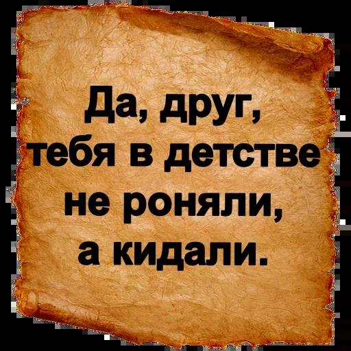 Словарь Ожегова - Sticker 8