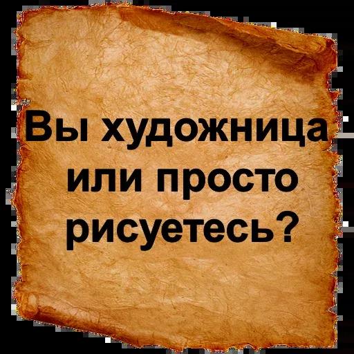 Словарь Ожегова - Sticker 12