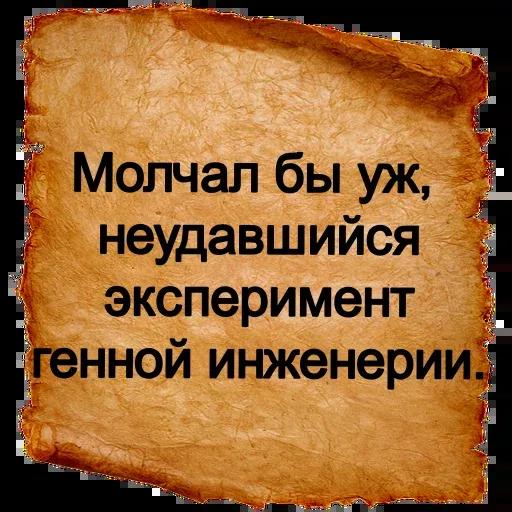 Словарь Ожегова - Sticker 5