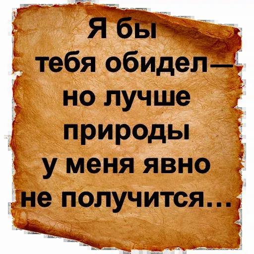 Словарь Ожегова - Sticker 20