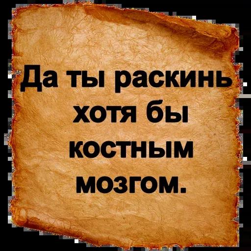 Словарь Ожегова - Sticker 9
