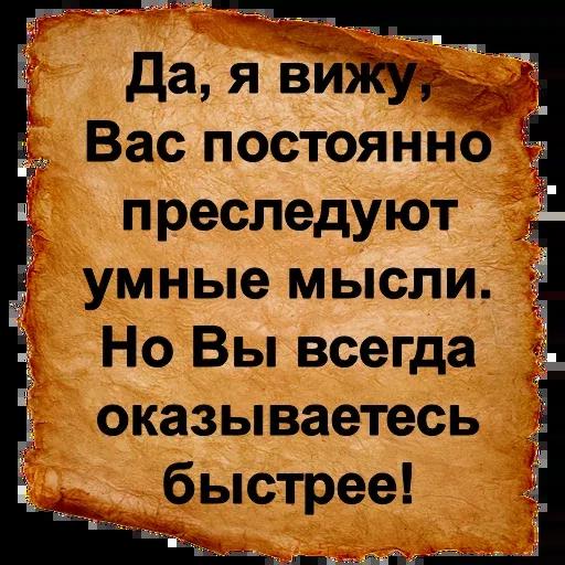 Словарь Ожегова - Sticker 11