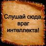 Словарь Ожегова - Tray Sticker