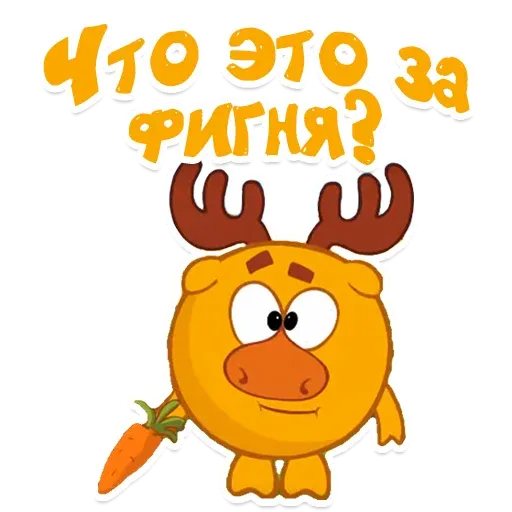 Smeshariki - Sticker 8