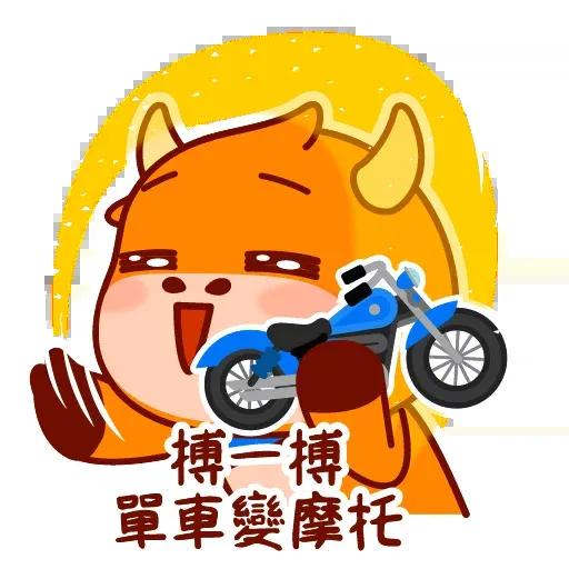FuPower - Sticker 19