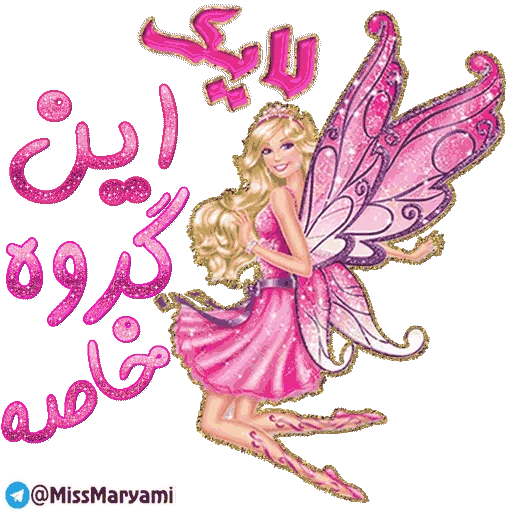 Maryam - Sticker 22