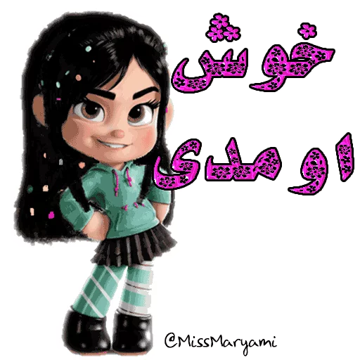 Maryam - Sticker 11