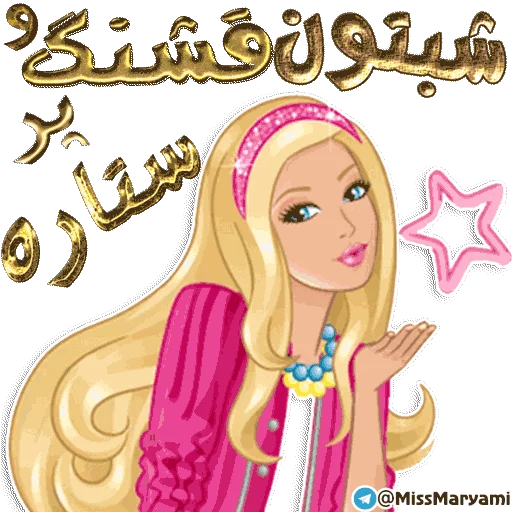 Maryam - Sticker 3