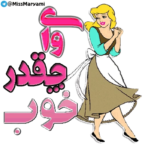 Maryam - Sticker 5