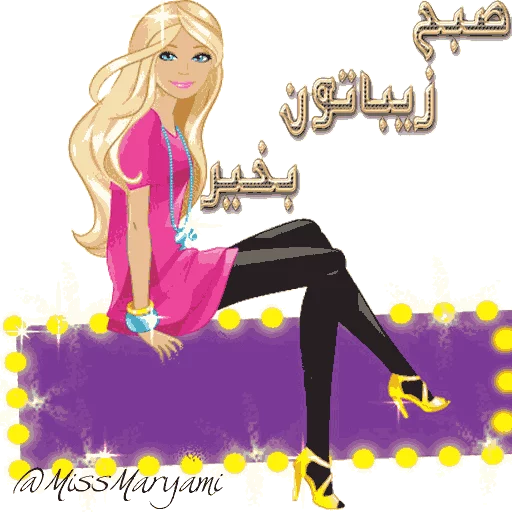 Maryam - Sticker 2