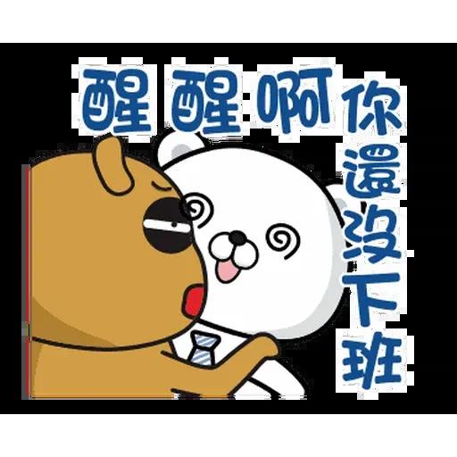 傲嬌熊與白熊 - Sticker 5