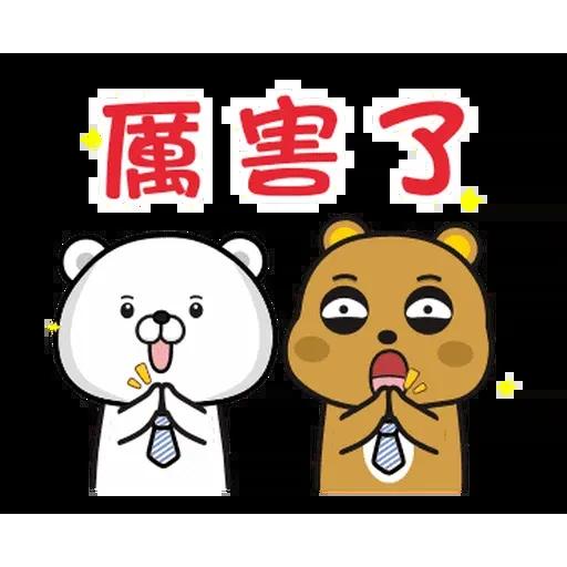 傲嬌熊與白熊 - Sticker 3