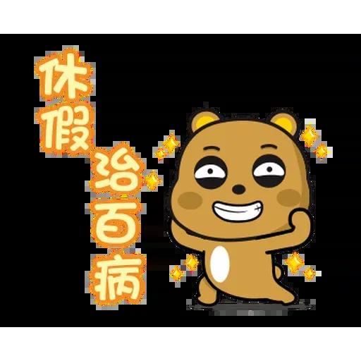 傲嬌熊與白熊 - Sticker 15