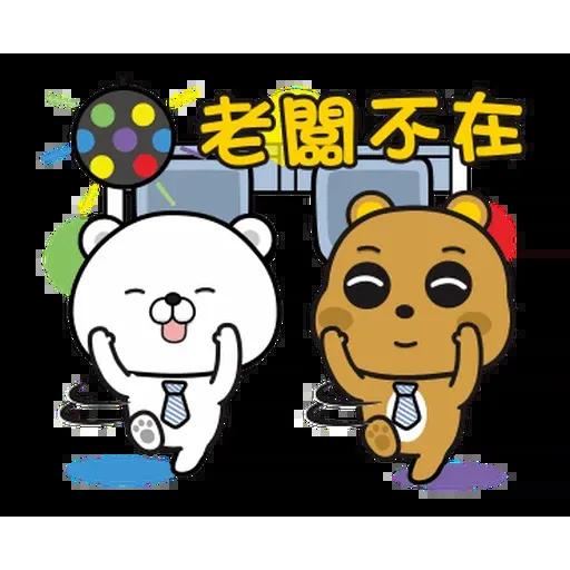 傲嬌熊與白熊 - Sticker 2