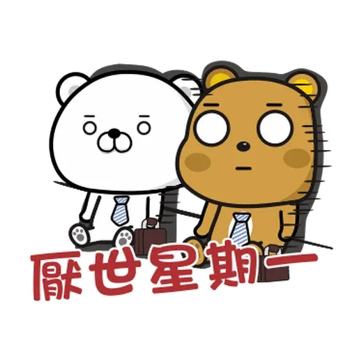傲嬌熊與白熊 - Sticker 12
