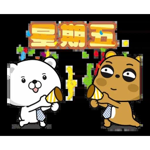 傲嬌熊與白熊 - Sticker 14