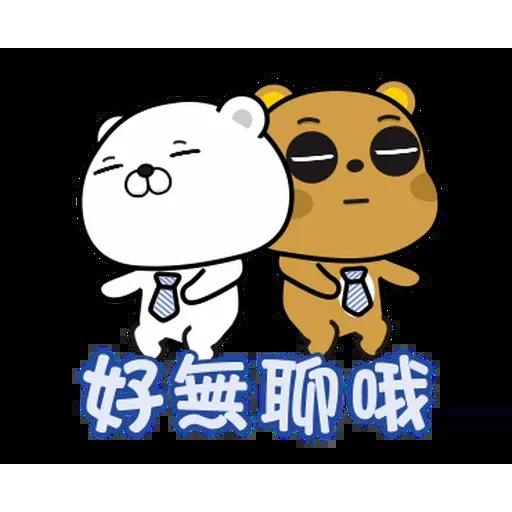 傲嬌熊與白熊 - Sticker 22