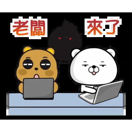 傲嬌熊與白熊 - Tray Sticker