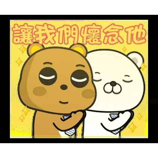 傲嬌熊與白熊 - Sticker 11