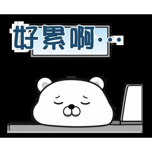 傲嬌熊與白熊 - Sticker 20
