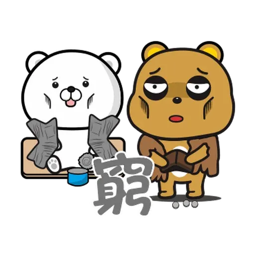 傲嬌熊與白熊 - Sticker 10