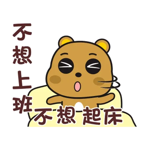 傲嬌熊與白熊 - Sticker 19