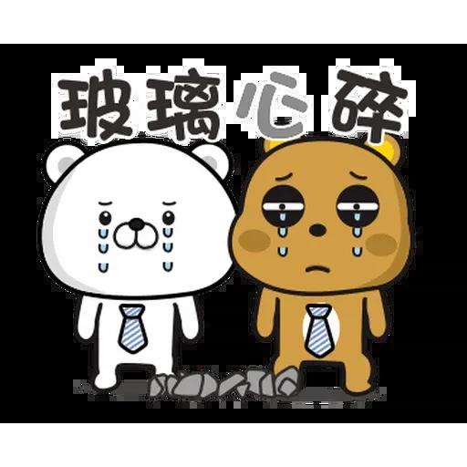 傲嬌熊與白熊 - Sticker 6