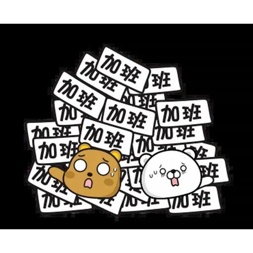 傲嬌熊與白熊 - Sticker 9