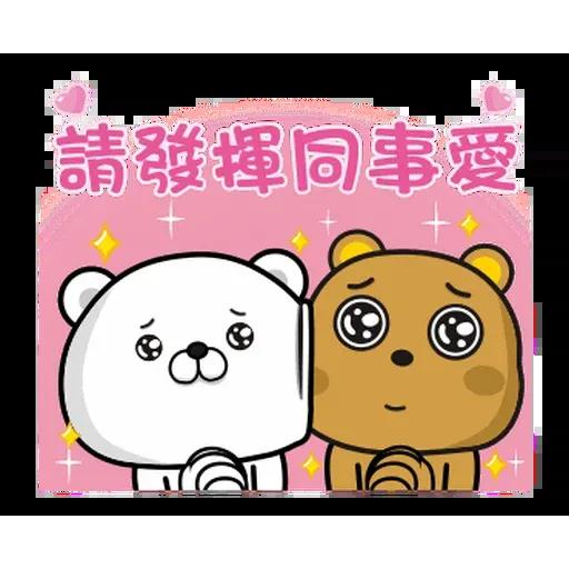 傲嬌熊與白熊 - Sticker 4
