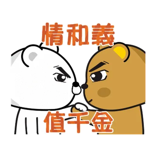 傲嬌熊與白熊 - Sticker 7