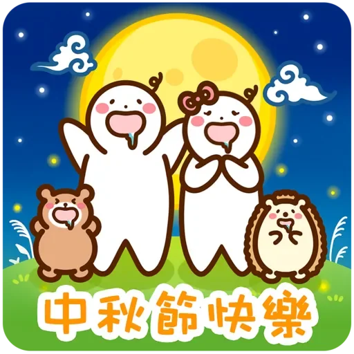 口水仔の中秋人月兩圓圓 (by YoDaRe 口水仔) - Sticker 8
