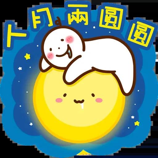 口水仔の中秋人月兩圓圓 (by YoDaRe 口水仔) - Tray Sticker