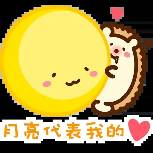 口水仔の中秋人月兩圓圓 (by YoDaRe 口水仔) - Sticker 5