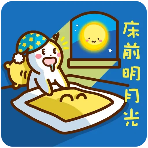 口水仔の中秋人月兩圓圓 (by YoDaRe 口水仔) - Sticker 10