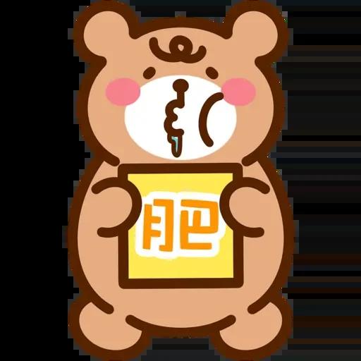 口水仔の中秋人月兩圓圓 (by YoDaRe 口水仔) - Sticker 7