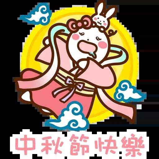 口水仔の中秋人月兩圓圓 (by YoDaRe 口水仔) - Sticker 2