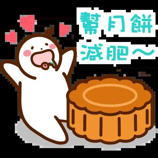 口水仔の中秋人月兩圓圓 (by YoDaRe 口水仔) - Sticker 3