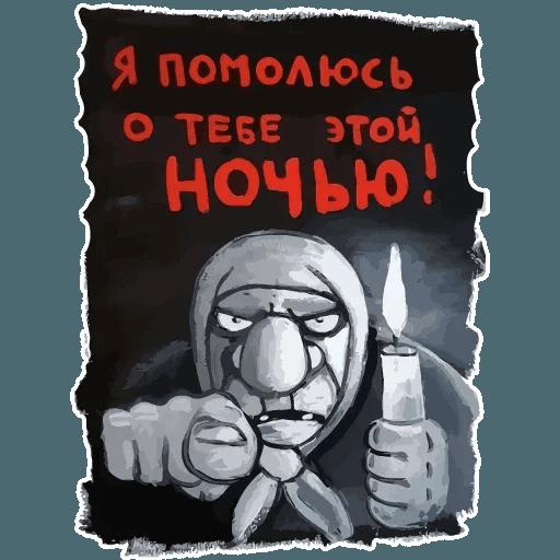 Lozhkin - Sticker 11