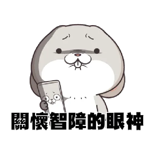 好想兔 - Meong - Sticker 6