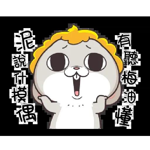 好想兔 - Meong - Sticker 22