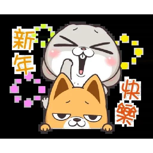 好想兔 - Meong - Sticker 17