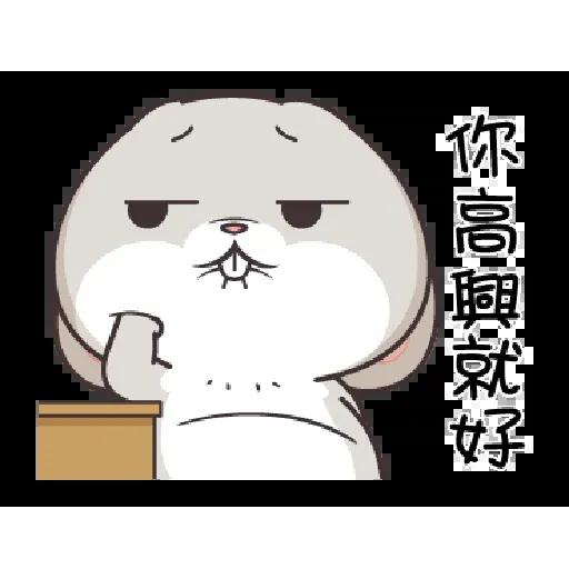 好想兔 - Meong - Sticker 3