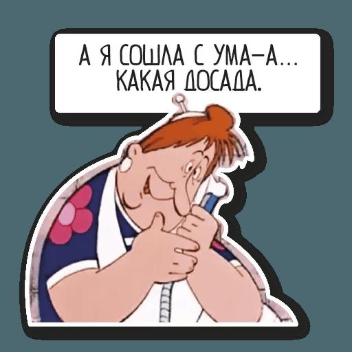 Карлсон - Sticker 23